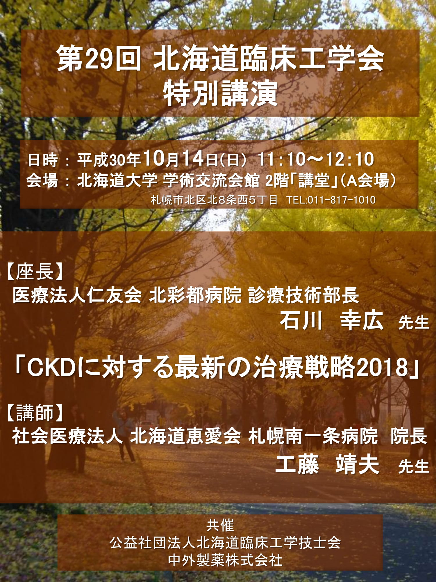 29回北海道臨床工学会 特別講演 (1)-1.jpg